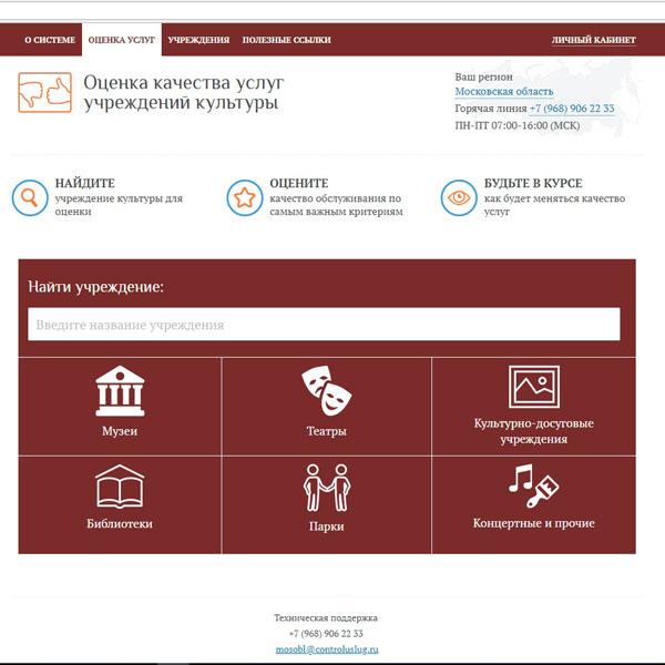 Оцените качество услуг парка «Ёлочки»