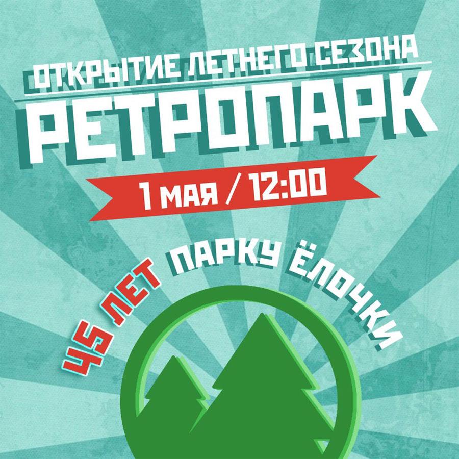 Открытие летнего сезона «Ретропарк»