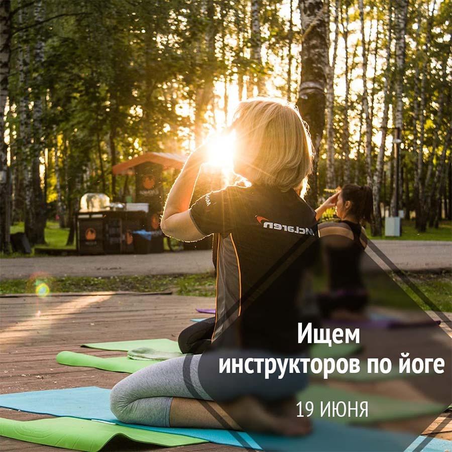 Ищем инструкторов по йоге!